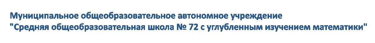 Школа 72 Оренбург / Муниципальное общеобразовательное автономное учреждение Средняя общеобразовательная школа № 72 с углубленным изучением математики