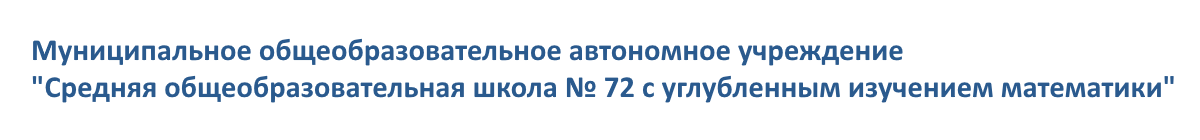 "Школа 72 Оренбург / МОБУ ""СОШ №72"""